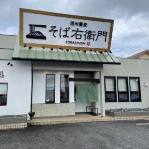 信州蕎麦処 そば右衛門