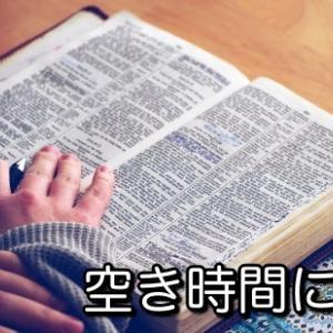 【時間活用術】晴耕雨読のススメ!
