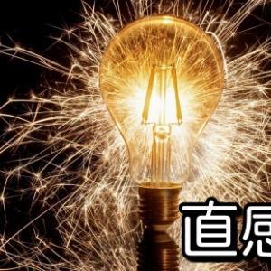 アイデアの宝庫「直感力」を大切にしよう!