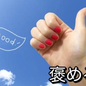 【人徳形成】褒め上手は生き方上手!