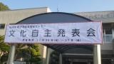 「2020 枚方 総合福祉センター文化自主発表会」201128