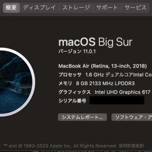【Mac】MacOS Big Surを何とかアップデートしました