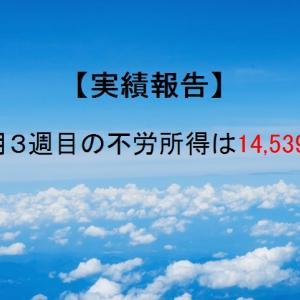 【実績報告】9月3週目の不労所得は14,539円