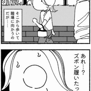 【11】アヤ子の不安