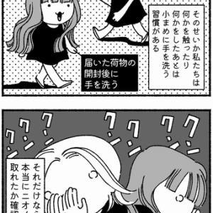 【18】共通のクセ