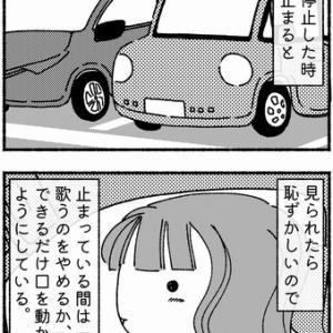 【48】運転中の歌~チカ編~