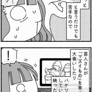 【52】テレビを見るチカ②