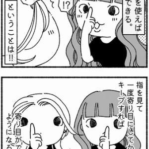 【69】寄り目