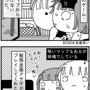【70】サルをゲッチュするゲーム