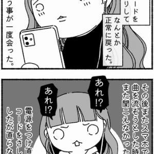 【72】機械の故障?