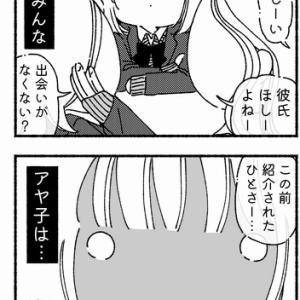 【73】クリスマスの思い出~アヤ子編~