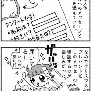 【74】クリスマスの思い出~チカ編~