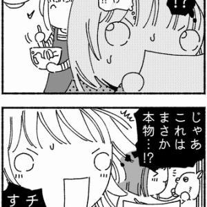 【75】プレゼントの送り主
