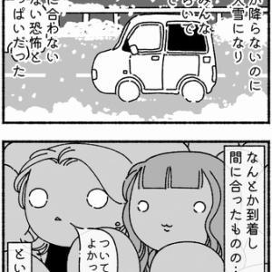 【77】豪雪のライブ道