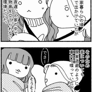 【78】真冬深夜0時