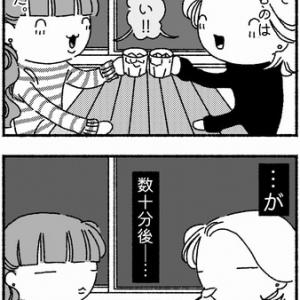 【81】2人で忘年会