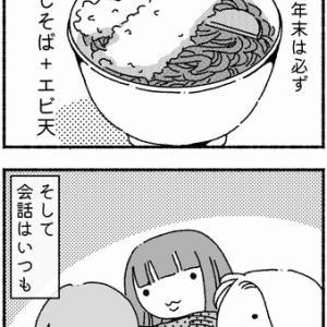 【82】実家の大晦日