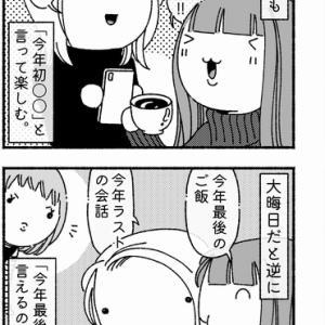 【84】新年あけると