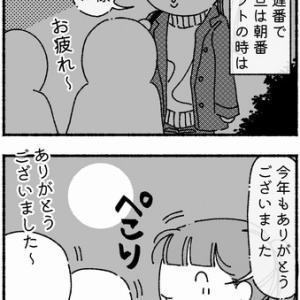 【86】過去のチカの元日