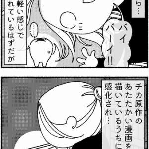 【87】アヤ子から見たチカ