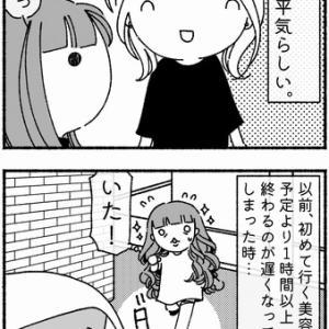 【88】チカから見たアヤ子