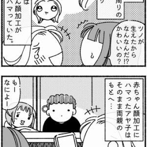 【90】顔加工アプリ