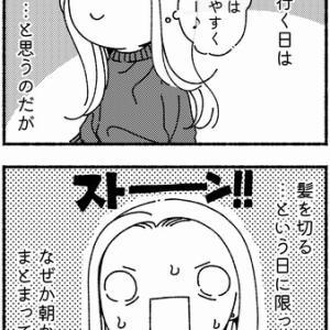【91】髪の毛の主張