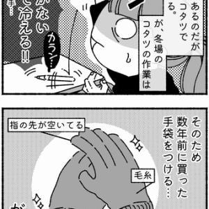 【92】作業中の手袋