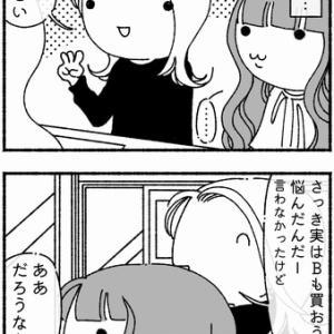 【94】見透かしてる?