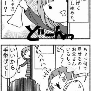 【98】パンツの持ち主