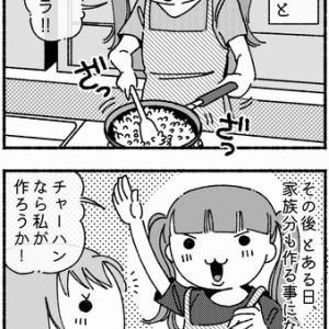 【140】パラパラチャーハンの作り方