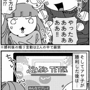 【150】「ぷよぷよ」で出る性格