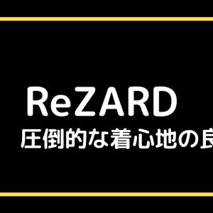 【レビュー】ReZARDを着てみた履いてみた