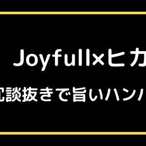 【レビュー】Joyfull×ヒカル 冗談抜きで旨いハンバーグ