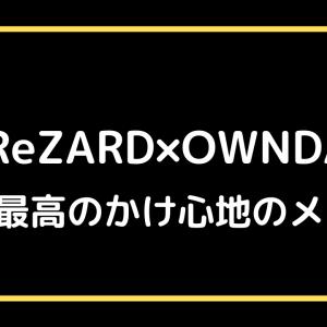【レビュー】ReZARD×OWNDAYSコラボ眼鏡