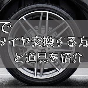 タイヤ交換を自分でやろう!必要な道具を紹介