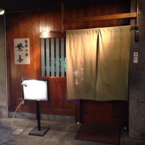【復刻版】2014.12.13の外呑み