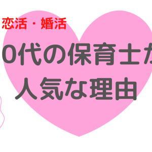 【恋活】保育士人気がすごかった!【婚活】