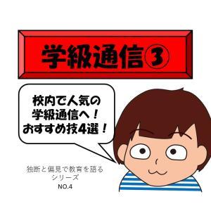 【学級通信③】校内で人気の学級通信へ!おすすめ技4選!