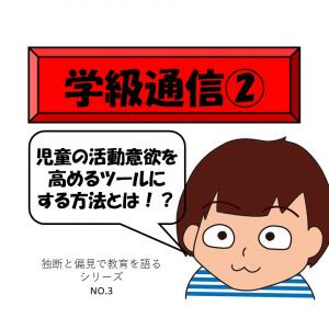 【学級通信②】児童の活動意欲を高めるツールにする方法とは!?