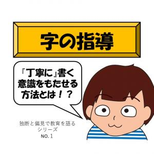【字の指導】『丁寧に』書く意識をもたせる方法とは!?