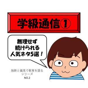 【学級通信①】無理せず続けられる人気ネタ5選!