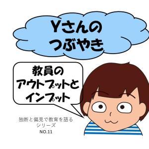 【Yさんのつぶやき】教員のアウトプットとインプット