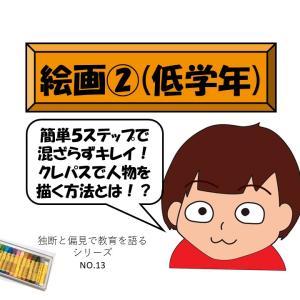 【絵画②】低学年:簡単5ステップで混ざらずキレイ!クレパスで人物を描く方法とは!?