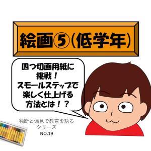 【絵画⑤】低学年:四つ切画用紙に挑戦!スモールステップで楽しく仕上げる方法とは!?