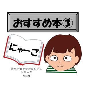 【おすすめ本③】低学年:『にゃーご』