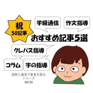 祝☆50記事 おすすめ記事5選~学級通信・クレパス・作文・字~