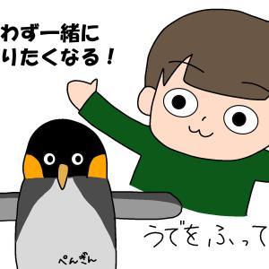 【おすすめ本⑯】『ぺんぎんたいそう』【低学年】