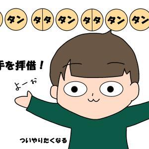 【音楽】『リズム打ちゲーム(中級)』でリズム感をさらに養おう!