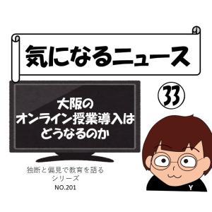 大阪のオンライン授業導入はどうなるのか【気になるニュース㉝】